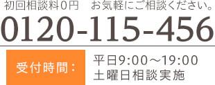 初回相談料0円 お気軽にご相談ください。TEL:0120-115-456 受付時間:平日10:00~19:00 土曜日相談実施